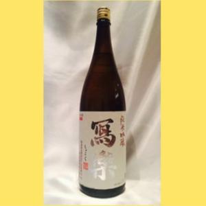 【2021年2月〜】寫樂/写楽 純米吟醸 1800ml sakenotonda