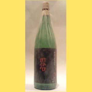 田倉 1800 sakenotonda