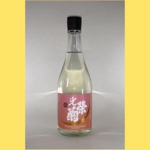【2021年3月】 光栄菊 Tasogare Orange 黄昏オレンジ 無濾過生原酒 720ml|sakenotonda