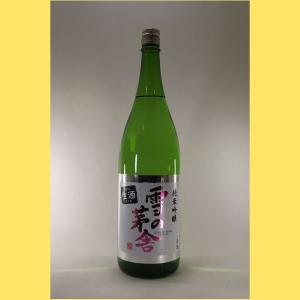 【2021年3月】 雪の茅舎 純米吟醸 生酒  1800ml sakenotonda