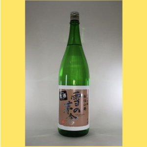 【2021年1月】 雪の茅舎 しぼりたて 秘伝山廃 純米吟醸 生酒 1800ml sakenotonda