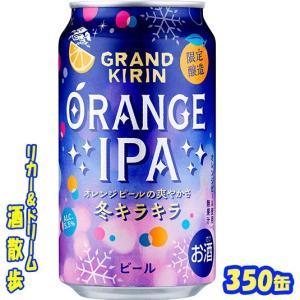 キリン  グランドキリン  オレンジIPA  冬キラキラ   350缶   24本入り
