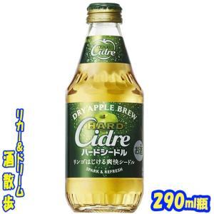 キリン ハードシードル 290ml 1ケース 24本 キリンビール|sakesanpo