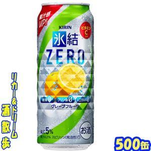 キリン 氷結ZERO グレープフルーツ 500缶1ケース 24本入りキリンビール