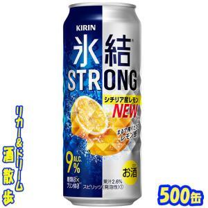 キリン 氷結ストロングシチリア産レモン 糖類ゼロ 500缶1ケース 24本入|sakesanpo