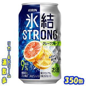 キリン 氷結ストロング完熟グレープフルーツ 350缶1ケース 24本入りキリンビール