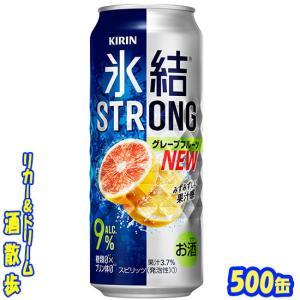 キリン 氷結ストロング完熟グレープフルーツ 500缶1ケース 24本入りキリンビール