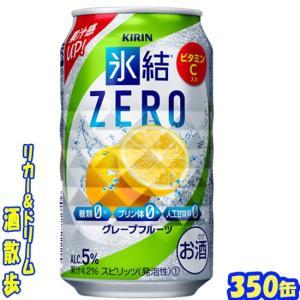 キリン 氷結ZERO グレープフルーツ 350缶1ケース 24本入りキリンビール