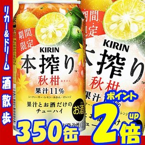 キリン 本搾り 秋柑 350缶1ケース 24本入りキリンビール