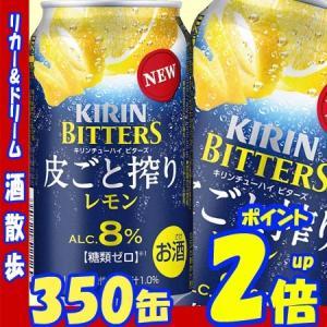 キリン ビターズ ビターズ 皮ごと搾りレモン 350缶1ケース 24本入りキリンビール