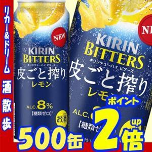 キリン ビターズ 皮ごと搾りレモン 500缶1ケース 24本入りキリンビール