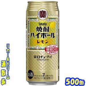 タカラ 焼酎ハイボールレモン 500缶1ケース 24本入り宝酒造