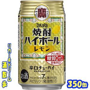 タカラ 焼酎ハイボールレモン 350缶1ケース 24本入り宝酒造|sakesanpo