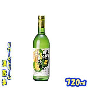 キウイ・フルーツのお酒  720ml sakesanpo