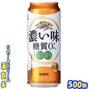 キリン 濃い味 糖質0 500缶1ケース 24本入り キリンビール|sakesanpo