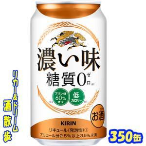 キリン 濃い味 糖質0 350缶1ケース 24本入りキリンビール
