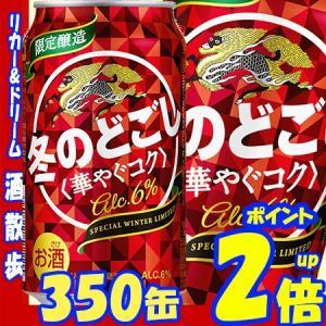 キリン 冬のどごし生 350缶 1ケース 24本入り キリンビール