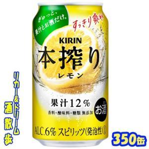 キリン 本搾り レモン 350缶1ケース 24本入りキリンビール