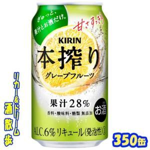 キリン 本搾りグレープフルーツ 350缶1ケース 24本入りキリンビール