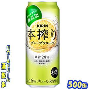 キリン 本搾りグレープフルーツ 500缶1ケース 24本入りキリンビール
