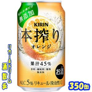 本搾り オレンジ 350缶1ケース 24本入りキリンビール|sakesanpo