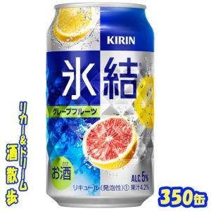 キリン 氷結 グレープフルーツ 350缶1ケース 24本入りキリンビール