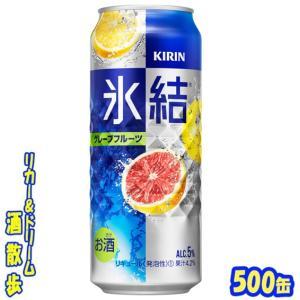 キリン 氷結 グレープフルーツ 500缶1ケース 24本入りキリンビール