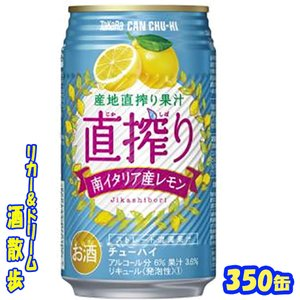 タカラ CANチュ-ハイ 直搾り レモン 350缶1ケース 24本入り宝酒造