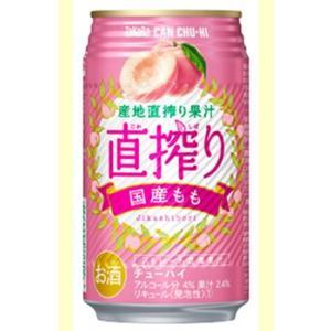 タカラ CANチュ-ハイ直搾り もも 350缶1ケース 24本入り宝酒造