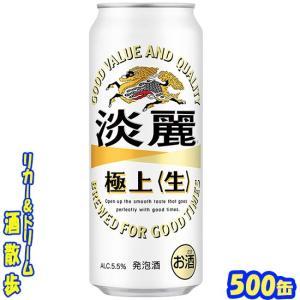キリン 淡麗 極上 500缶1ケース 24本入り キリンビール|sakesanpo