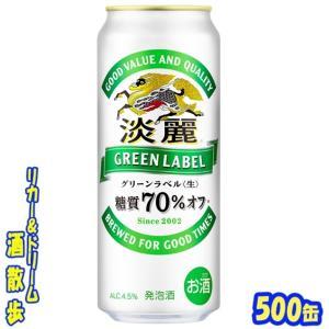キリン 淡麗グリーンラベル 500缶1ケース 24本入りキリンビール