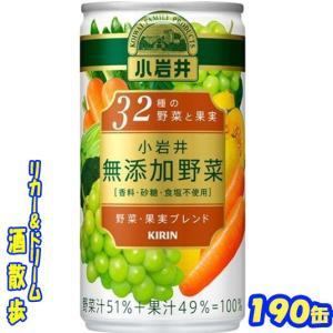 小岩井32種の野菜と果実無添加野菜 190g缶1ケース30本入りキリンビバレッジ|sakesanpo