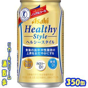 アサヒ ヘルシースタイル 350ml缶×24本 アサヒビール ビールテイスト清涼飲料|sakesanpo