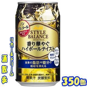 アサヒ スタイルバランス 香り華やぐハイボールテイスト  350ml缶×24本 アサヒビール|sakesanpo