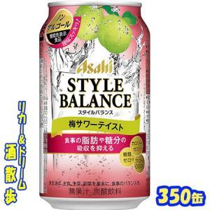 アサヒ スタイルバランス 梅サワーテイスト 350ml缶×24本 アサヒビール【届出番号:A279】|sakesanpo