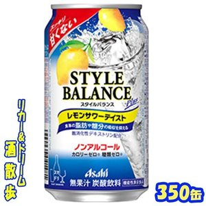 アサヒ スタイルバランス レモンサワーテイスト 350ml缶×24本 アサヒビール【届出番号:A23】|sakesanpo