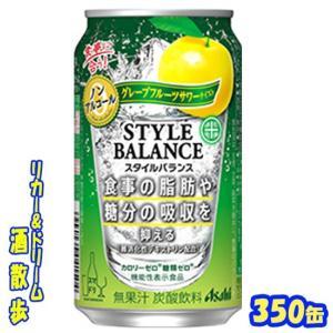 アサヒ スタイルバランス グレープフルーツテイスト 350ml缶×24本 アサヒビール【届出番号:A23】|sakesanpo