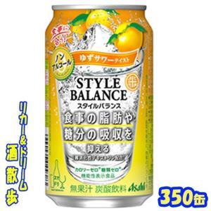 アサヒ スタイルバランス ゆずサワーテイスト 350ml缶×24本 アサヒビール【届出番号:A145】|sakesanpo