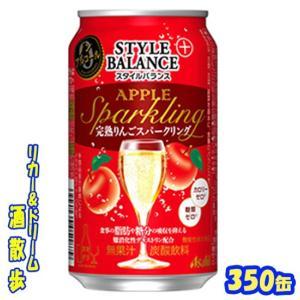 アサヒ スタイルバランス 完熟りんご スパークリング 350ml缶×24本 アサヒビール|sakesanpo