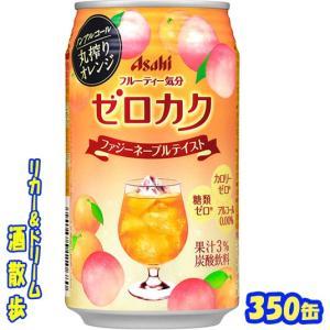 アサヒ ゼロカクファジーネーブルテイスト 350缶1ケース 24本|sakesanpo