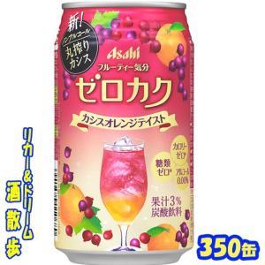アサヒ ゼロカクカシスオレンジテイスト 350缶1ケース 24本|sakesanpo