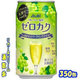 アサヒ ゼロカクシャルドネスパークリングテイスト 350缶1ケース 24本|sakesanpo