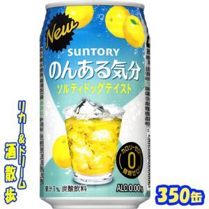 のんある気分ソルティドッグテイスト 350缶1ケース 24本サントリー|sakesanpo