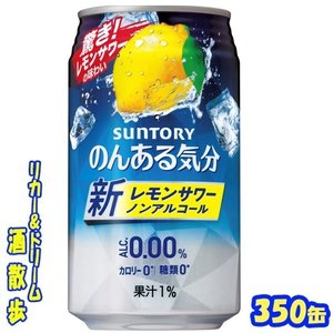 のんある気分地中海レモン 350缶1ケース 24本サントリー|sakesanpo