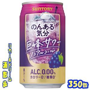 のんある気分 巨峰サワーテイスト 350缶1ケース 24本サントリー|sakesanpo