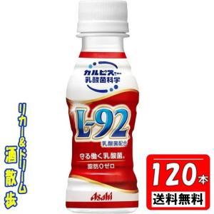 4ケース組 守る働く乳酸菌 L-92乳酸菌 1...の関連商品5