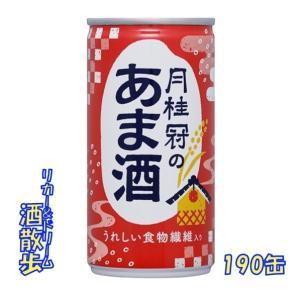 月桂冠 甘酒 190缶 1ケース 30本 sakesanpo