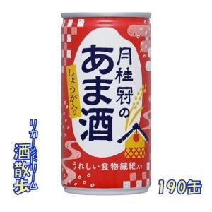 月桂冠 甘酒しょうが入 190缶 1ケース 30本 sakesanpo