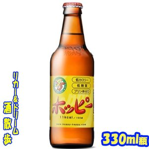 ホッピー330 330ml瓶 24本 ホッピービバレッジ|sakesanpo