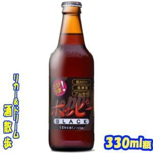 ホッピーブラック 330ml瓶 24本 ホッピービバレッジ|sakesanpo